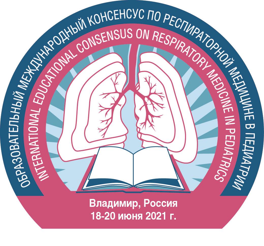 X Международный Образовательный Консенсус по респираторной медицине в педиатрии
